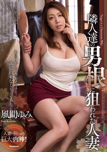 JUX-468 Housewife Becomes The Target Of Her Neighbours' Cocks Yumi Kazama