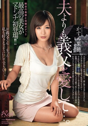 JUX-472 I Love My Father-In-Law More Than My Husband… Kaho Kasumi