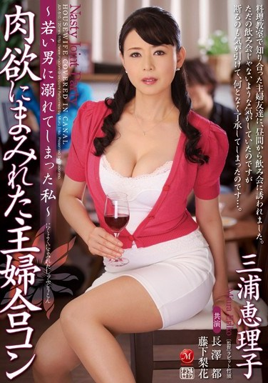 JUX-510 Lusty Social Mixer for Housewives – Young Men Make Me Weak – Eriko Miura