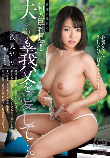 JUX-512 She Loves Her Father-in-Law More Than Her Husband… Seri Asami
