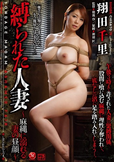 JUX-537 Tied Up Wives – Crazy Wife Tied Up In Rope – Chisato Shoda