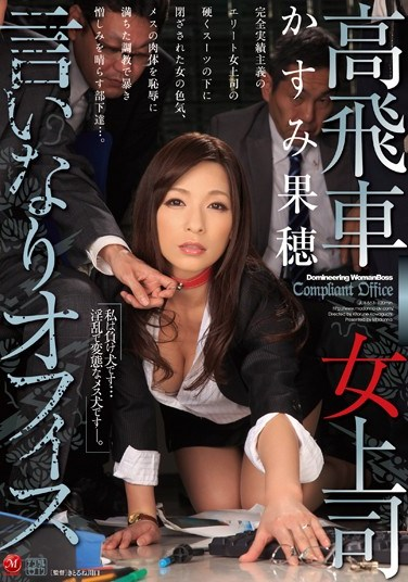 JUX-553 Ball-Busting Lady Boss – Submissive Office Kaho Kasumi