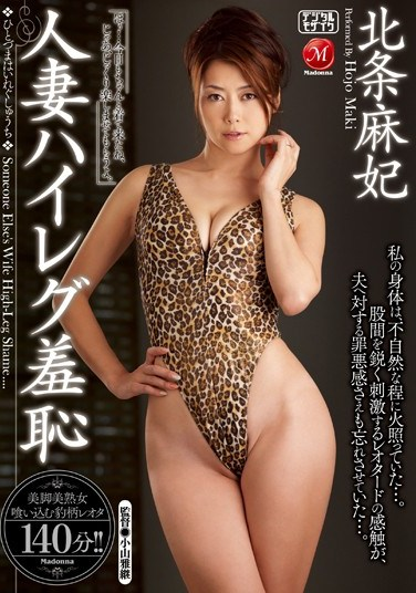 JUX-561 Wife's High-Leg Leotard Shame Maki Hojo