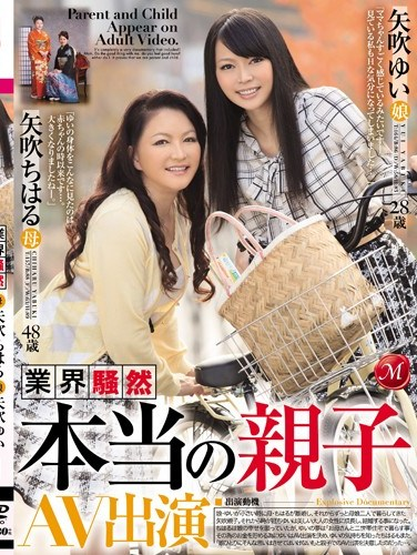 JUX-562 The Industry Is In Uproar! The Porn Debut Of A Real Mother & Daughter! Chiharu Yabuki Yui Yabuki