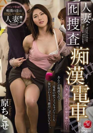 JUX-563 Using A Married Woman As Live Bait To Study Train Molesters Reveals The Hidden Sexual Desires Lurking Deep Inside Her Body – Featuring Chitose Hara
