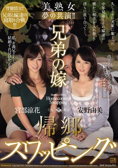 JUX-565 Brothers Swapping Wives During Their Homecoming, Co-Starring Two Super Hot Mature Women!! Yumi Anno and Ryohana Miyabe