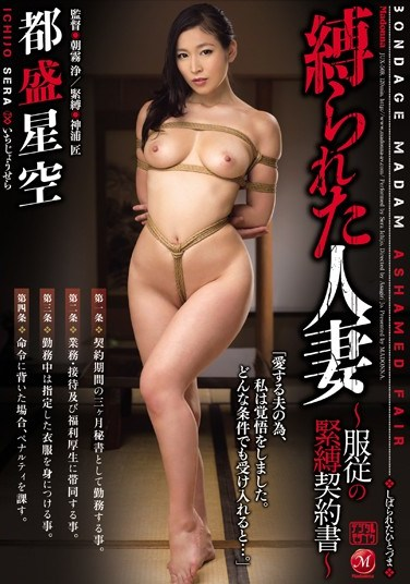 JUX-569 Tied Up Wives ~S&M Contract For Submission~ Sera Ichijo