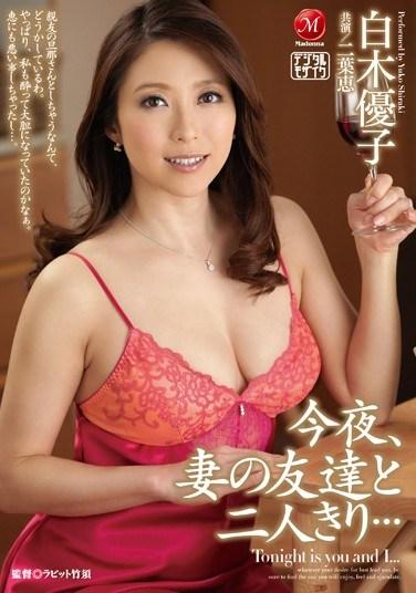 JUX-576 Alone With My Wife's Friend Tonight… Yuko Shiraki