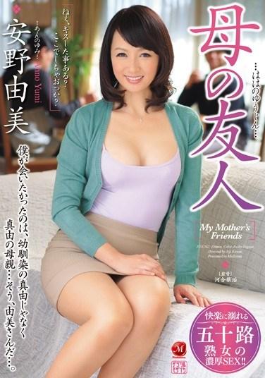 JUX-582 Mom's Friends Yumi Anno