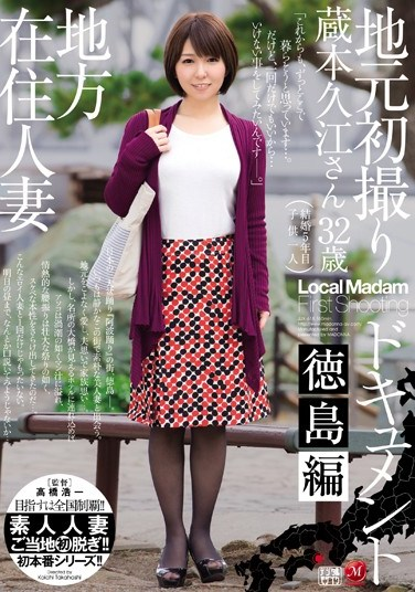 JUX-618 Country MILF – Her First Time Shots On Location: Tokushima Edition Hisae Kuramoto