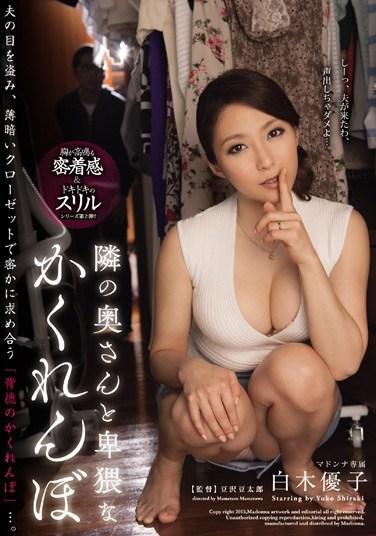 JUX-625 Filthy Hide & Seek With The Wife Next Door Yuko Shiraki