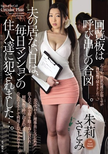 JUX-646 The Billboard Notice Is Their Signal To Gather. On Days When Her Husband's Away, All The Other Guys In The Apartment Gang Up To Bang Her… Satomi Akari