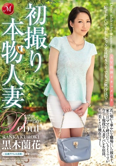 JUX-647 First Time Shots Of A Real Married Woman: An Adult Video Documentary ~36-Year-Old Apparel Clerk~ Ranka Kuroki