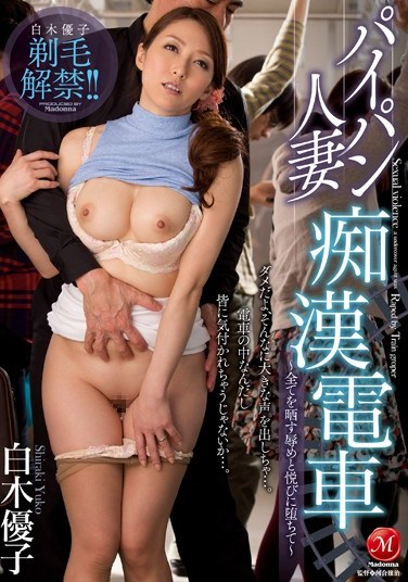 JUX-668 Married Woman With A Shaved Pussy On A Molester Train Yuko Shiraki
