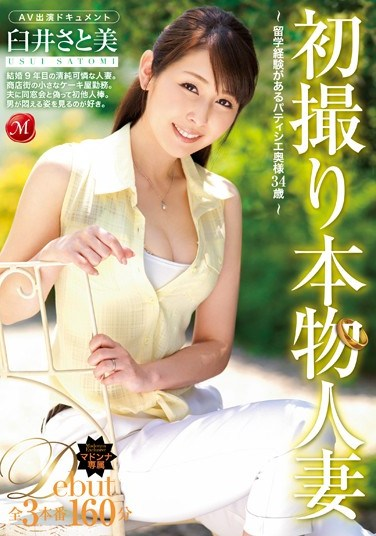 JUX-680 First Time Shots Of A Real Married Woman – An Adult Video Documentary ~34-Year-Old Married Pastry Chef Who's Studied Abroad~ Satomi Usui