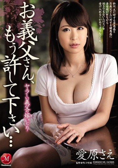 JUX-717 Dirty Stepfather Teases His Daughter-In-Law Father, Please Stop… Sae Aihara