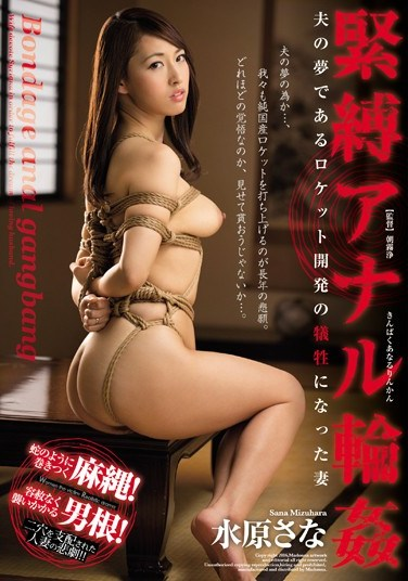 JUX-805 S&M Anal Gang Bang. The Wife Who Was Sacrificed For Her Husband's Dream Of Making Rocket Engines. Sana Mizuhara