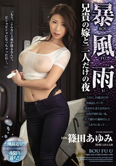 JUX-827 One Night During A Rainstorm I Spent The Night With My Brother's Wife Ayumi Shinoda