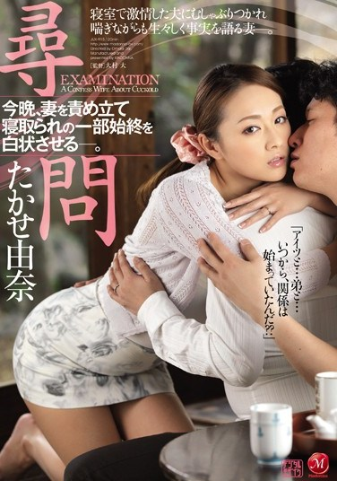 JUX-915 Interrogation. Tonight I'm Going To Grill My Wife About How She Cuckolded Me Until She Tells Me Everything-. Yuna Takase