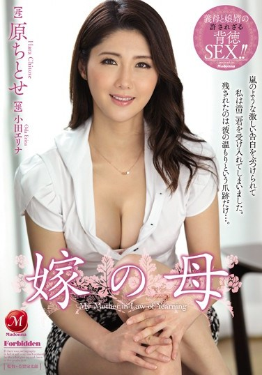 JUX-925 The Bride's Mother – Chitose Hara