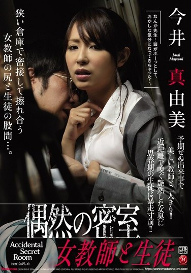 JUX-968 A Coincidentally Locked Room A Female Teacher And Her Student Mayumi Imai