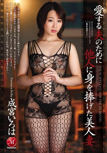 JUX-974 Giving Her Body To Another Man For Her Beloved Husband! The Beautiful Married Woman Iroha Narimiya