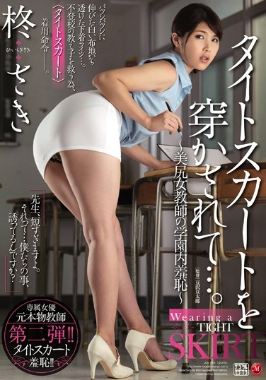 JUX-993 I Was Forced to Wear a Tight Skirt… Saki Hiragi