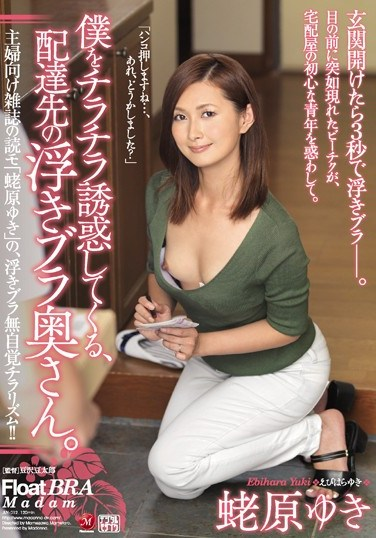 JUY-012 The Wife At The House I Deliver To Is Tempting Me With Her Bra Showing Through Her Shirt. Yuki Ebihara