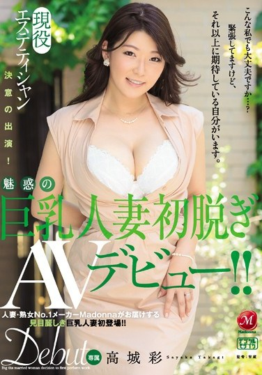 JUY-030 A Real Life Massage Parlor Esthetician Makes Her Determined Debut! An Alluring Big Tits Married Woman In Her First Undressing AV Debut!! Aya Takajo