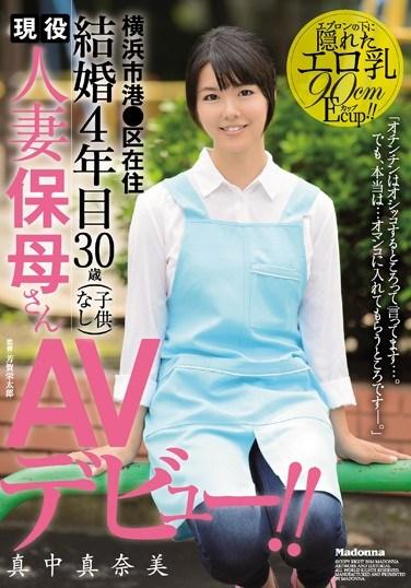 JUY-032 Married For 4 Years A Resident Of Minato Ward In Yokohama A Real Life Married Woman Nursery School Teacher, Age 30, In Her AV Debut!! Manami Manaka