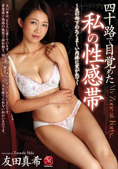JUY-096 My G-Spots Have Been Awakened At Forty I'm Being Pumped By My Husband's Employee's Young And Hard Cock Maki Tomoda