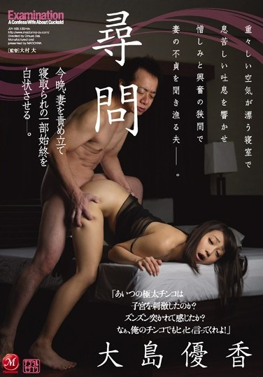 JUY-100 The Interrogation Tonight, We're Going Make Your Wife Confess Every Last Detail About The Night She Committed Adultery Yuka Oshima