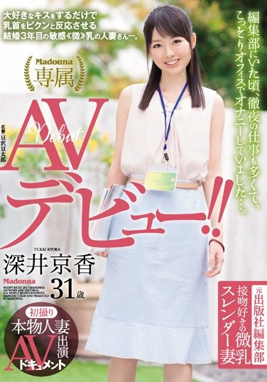 JUY-106 First Time Shots Of Real Housewives – Porn Film Documentary – Ex-Editor Slender Wife With Small Tits Loves Kissing – 31 Year Old Kyoka Fukai's Porn Debut!!