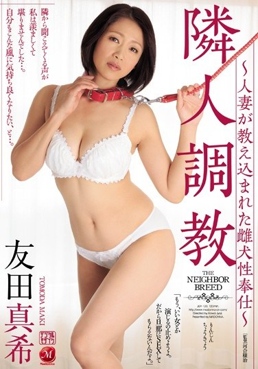 JUY-120 Breaking In My Neighbor A Married Woman Is Trained To Give Obedient Bitch Service Maki Tomoda