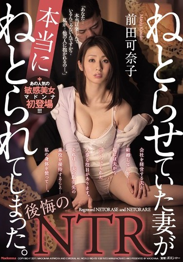 JUY-158 I Was Letting My Wife Get Fucked And Now She Really Did Fuck Me Over A Regretful NTR Kanako Maeda