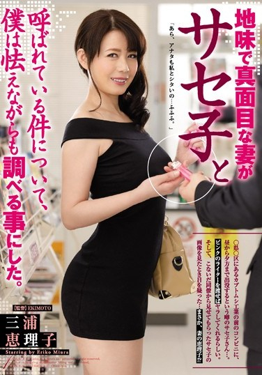 JUY-233 With Trepidation, I Investigated Why My Plain, Serious Wife Was Being Called A Whore. Eriko Miura
