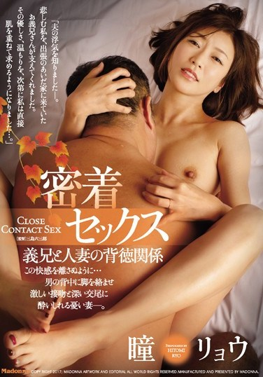 JUY-242 Up Close And Personal Sex A Big Brother-In-Law And A Married Woman In An Indecent Relationship Ryo Hitomi