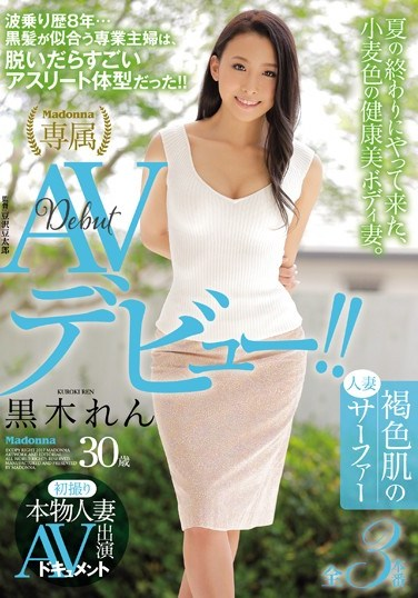JUY-247 First Time Shots With A Real Married Woman An AV Debut Documentary A Tanned Married Woman Surfer Ren Kuroki, Age 30 Her AV Debut!!