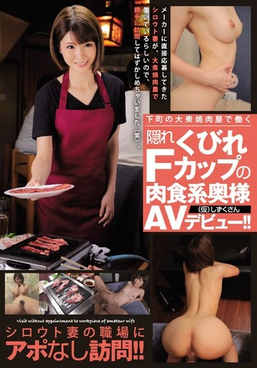 JUY-249 We Visited The Workplace Of An Amateur Wife Without An Appointment!! This F Cup Titty Housewife With A Small Waist Works At This Downtown Meat Shop And Is Secretly Hungering For Meat Too Shizuku (Not Her Real Name) In Her AV Debut!!