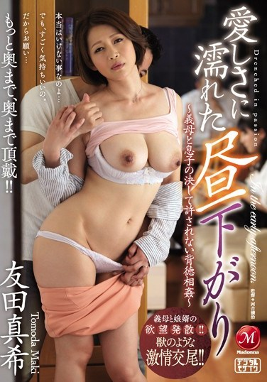 JUY-268 A Passion Drenched Afternoon Mother In Law and Son's Unforgivable Act of Depravity Maki Tomoda