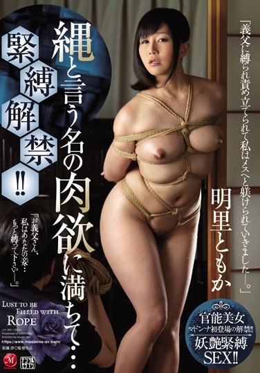 JUY-298 The S&M Ban Has Been Lifted!! I Was Pleasured By That Desire Called Bondage… Tomoka Akari