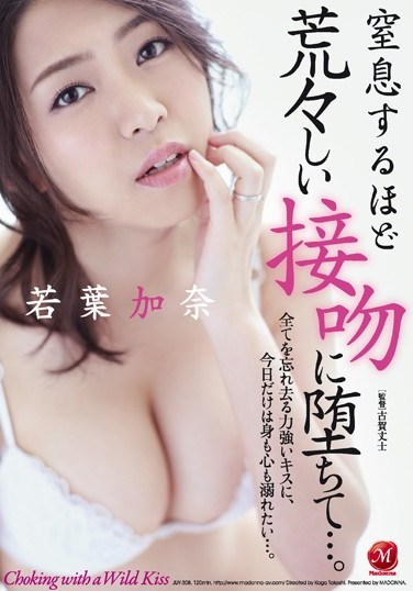 JUY-308 Falling For Hot, Passionate, Suffocating Kisses… Kana Wakaba