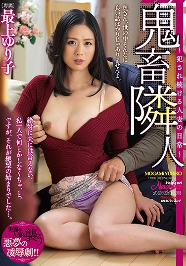 JUY-493 My Neighbor Loves Rough Sex The Daily Life Of A Married Woman Who Keeps Getting Raped Yuriko Mogami