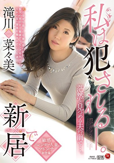 JUY-494 I'm Being Raped In My New Home… And It's Happening Right In Front Of My Husband… Nanami Takigawa