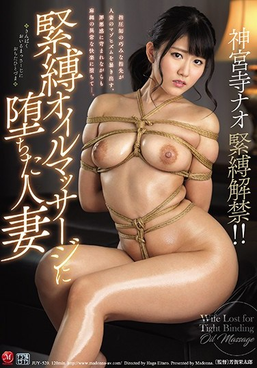 JUY-520 Nao Jinguji Her S&M Ban Is Lifted!! A Married Woman Who Was Defiled With An S&M Oil Massage