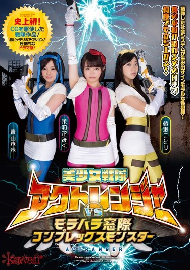 KAPD-029 The Beauty Squad Akuto Ranger vs Morahara Madogiwa Complex Monster