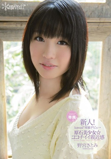 KAWD-409 New Face! Kawaii Exclusive Debut Beautiful Gem of a Girl, A Good Feeling of Intimacy Satomi Nomiya