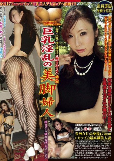 KBW-001 Big Titted and Horny Hot Legs Housewife