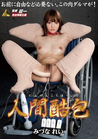KMI-062 Human Bondage / Rei Mizuna