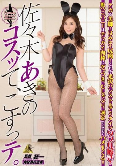 KMI-108 Aki Sasaki In Cosplay And Grinding